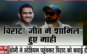 Dhoni- Virat Secret Meeting: विरा